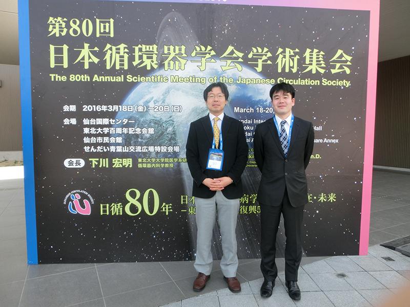 第80回 日本循環器学会学術集会...