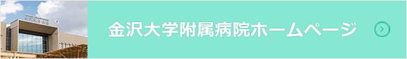 金沢大学附属病院ホームページ