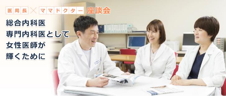 女性内科医が活躍しています!